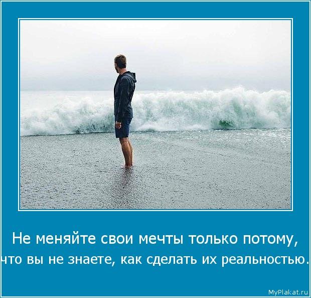 Не меняйте свои мечты только потому,  что вы не знаете, как сделать их реальностью.
