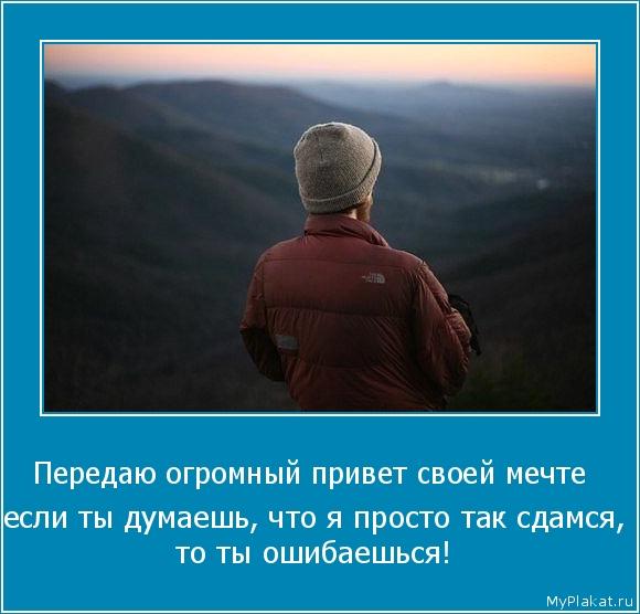 Передаю огромный привет своей мечте   если ты думаешь, что я просто так сдамся, то ты ошибаешься!