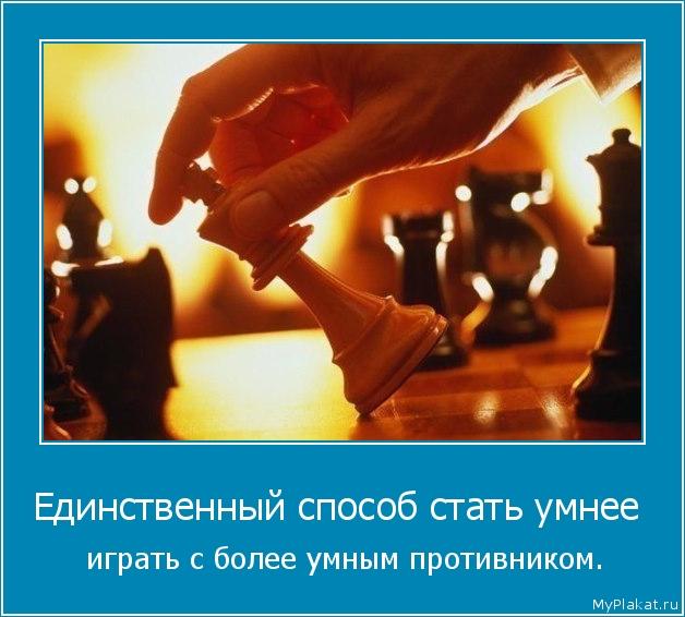 Единственный способ стать умнее   играть с более умным противником.