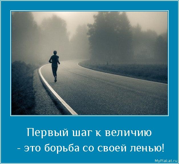 Первый шаг к величию  - это борьба со своей ленью!
