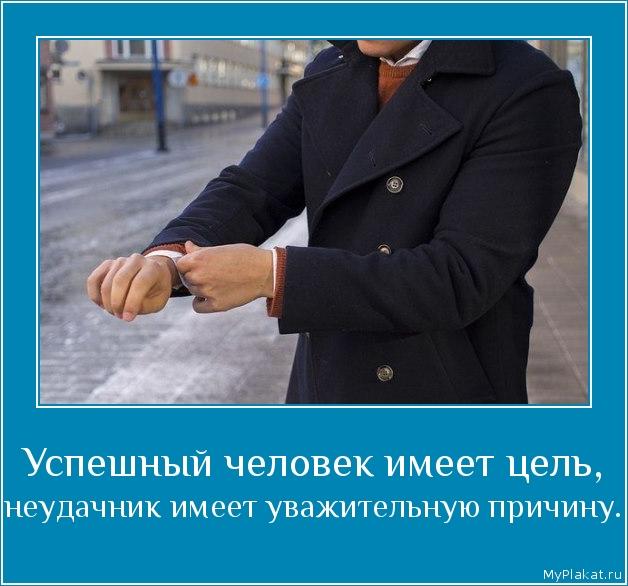 Успешный человек имеет цель,  неудачник имеет уважительную причину.