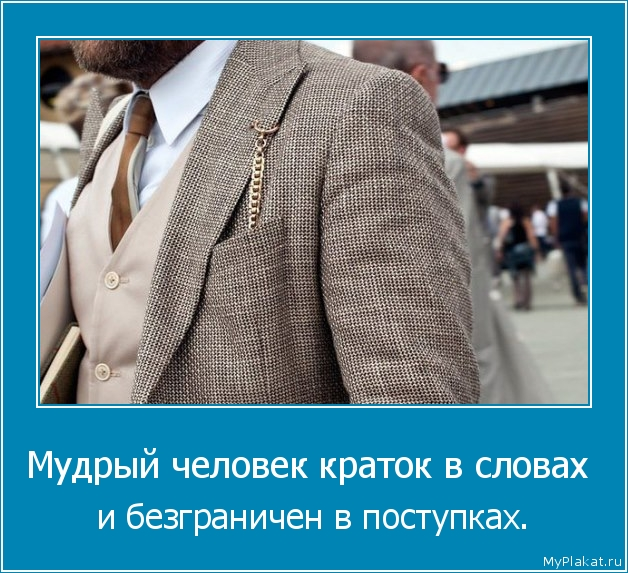 Мудрый человек краток в словах  и безграничен в поступках.