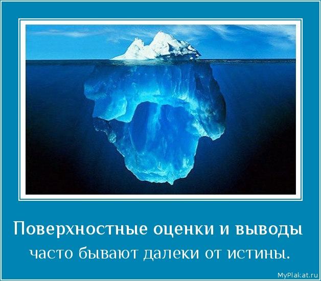 Поверхностные оценки и выводы  часто бывают далеки от истины.