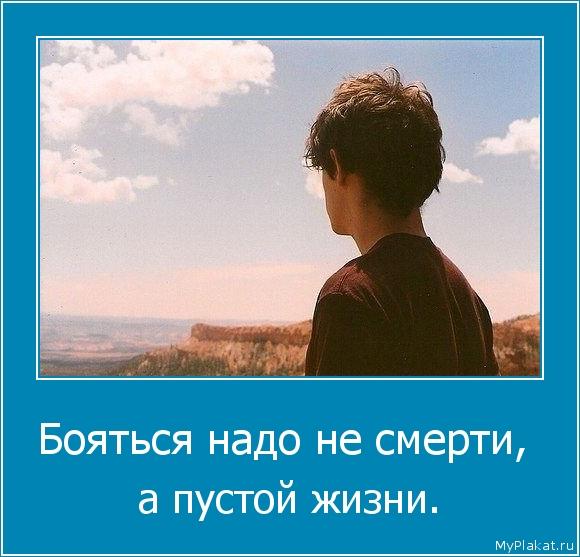 Бояться надо не смерти,  а пустой жизни.