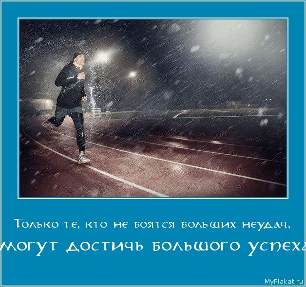 Только те, кто не боятся больших неудач,  смогут достичь большого успеха.