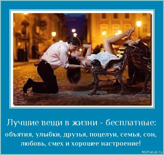 Лучшие вещи в жизни - бесплатные: объятия, улыбки, друзья, поцелуи, семья, сон, любовь, смех и хорошее настроение!