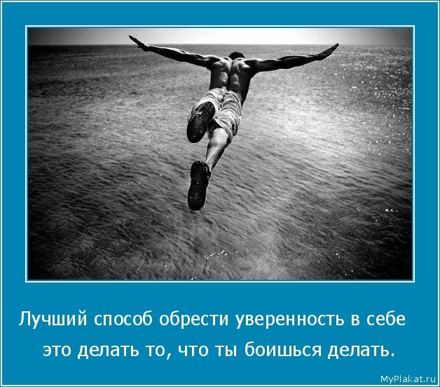 Лучший способ обрести уверенность в себе   это делать то, что ты боишься делать.