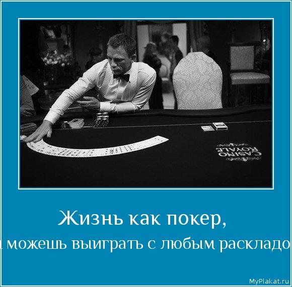 Жизнь как покер,  ты можешь выиграть с любым раскладом.