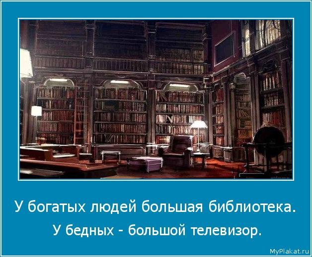 У богатых людей большая библиотека.  У бедных - большой телевизор.