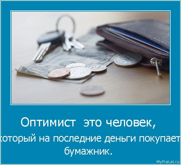 Оптимист  это человек,  который на последние деньги покупает бумажник.