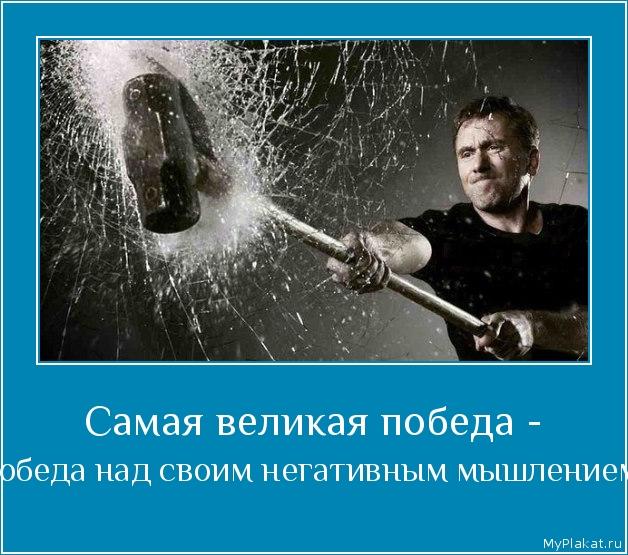 Самая великая победа -  победа над своим негативным мышлением.