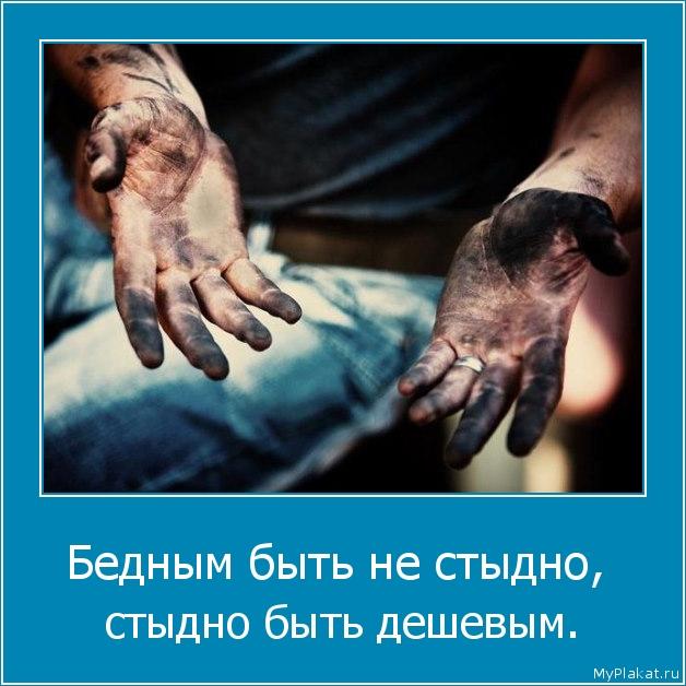 Бедным быть не стыдно,  стыдно быть дешёвым.