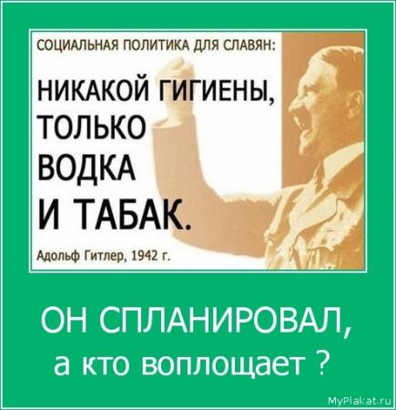 ОН СПЛАНИРОВАЛ,