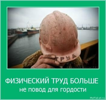 ФИЗИЧЕСКИЙ ТРУД БОЛЬШЕ