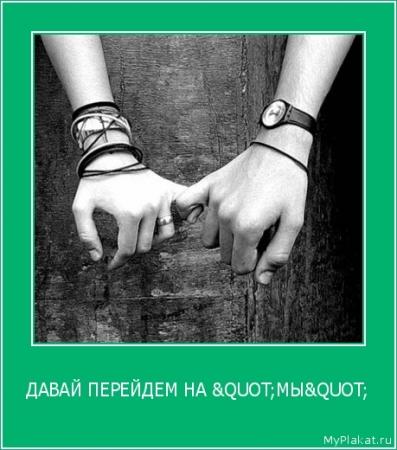 """ДАВАЙ ПЕРЕЙДЕМ НА """"МЫ"""""""