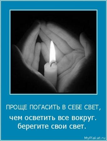 ПРОЩЕ ПОГАСИТЬ В СЕБЕ СВЕТ,
