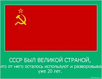 СССР БЫЛ ВЕЛИКОЙ СТРАНОЙ,