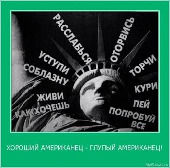 ХОРОШИЙ АМЕРИКАНЕЦ - ГЛУПЫЙ АМЕРИКАНЕЦ!