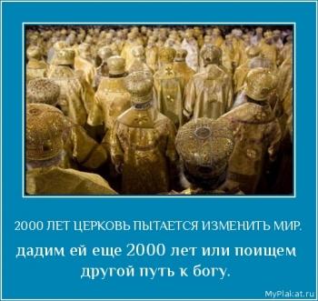 2000 ЛЕТ ЦЕРКОВЬ ПЫТАЕТСЯ ИЗМЕНИТЬ МИР.