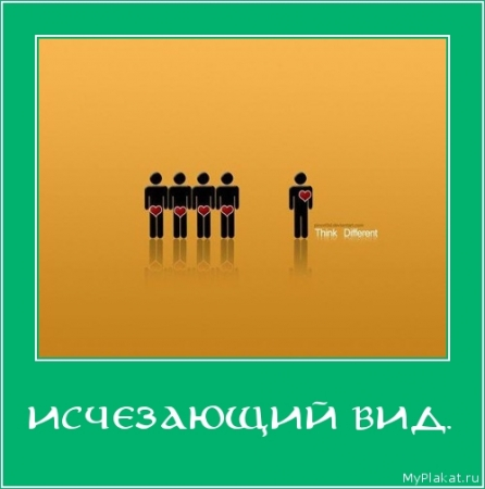 ИСЧЕЗАЮЩИЙ ВИД.