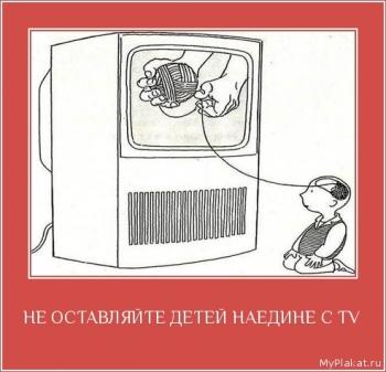 НЕ ОСТАВЛЯЙТЕ ДЕТЕЙ НАЕДИНЕ С TV