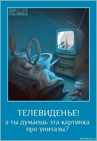 ТЕЛЕВИДЕНЬЕ!