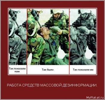 РАБОТА СРЕДСТВ МАССОВОЙ ДЕЗИНФОРМАЦИИ.