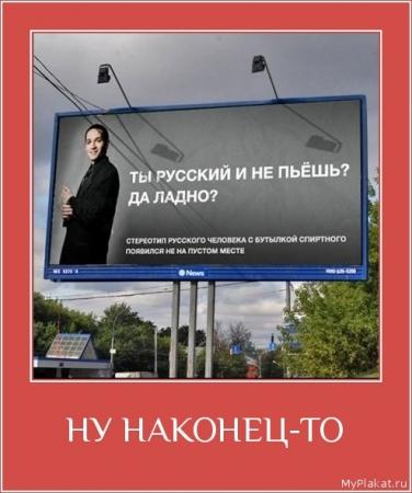 НУ НАКОНЕЦ-ТО