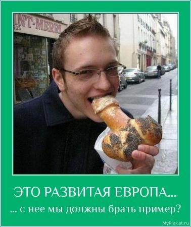 ЭТО РАЗВИТАЯ ЕВРОПА...