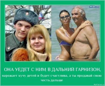 ОНА УЕДЕТ С НИМ В ДАЛЬНИЙ ГАРНИЗОН,
