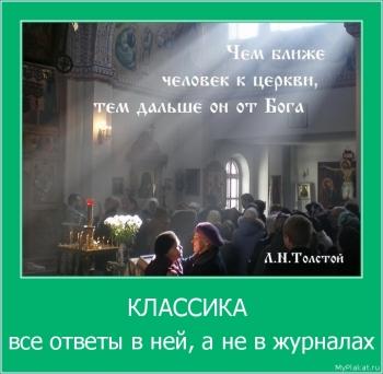 КЛАССИКА