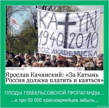ПЛОДЫ ГЕББЕЛЬСОВСКОЙ ПРОПАГАНДЫ...