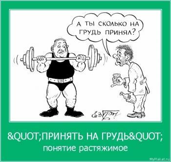 """""""ПРИНЯТЬ НА ГРУДЬ"""""""