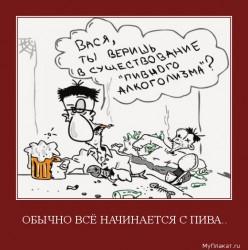 ОБЫЧНО ВСЁ НАЧИНАЕТСЯ С ПИВА..