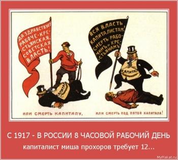С 1917 - В РОССИИ 8 ЧАСОВОЙ РАБОЧИЙ ДЕНЬ