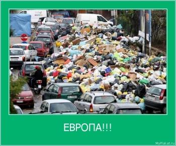 ЕВРОПА!!!