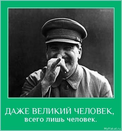 ДАЖЕ ВЕЛИКИЙ ЧЕЛОВЕК,