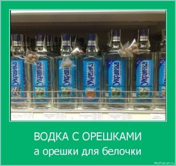 ВОДКА С ОРЕШКАМИ