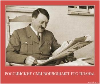 РОССИЙСКИЕ СМИ ВОПЛОЩАЮТ ЕГО ПЛАНЫ.