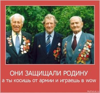 ОНИ ЗАЩИЩАЛИ РОДИНУ