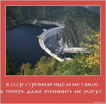 В СССР СТРОИЛИ ЕЩЁ И НЕ ТАКОЕ.