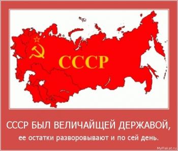 СССР БЫЛ ВЕЛИЧАЙЩЕЙ ДЕРЖАВОЙ,