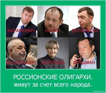 РОССИОНСКИЕ ОЛИГАРХИ.