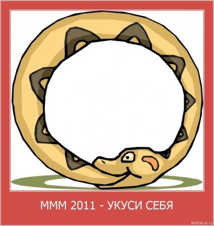 МММ 2011 - УКУСИ СЕБЯ