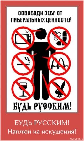 БУДЬ РУССКИМ!