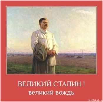 ВЕЛИКИЙ СТАЛИН !