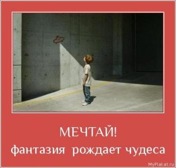 МЕЧТАЙ!