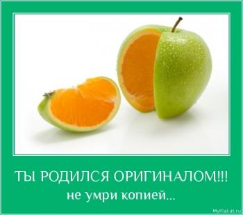 ТЫ РОДИЛСЯ ОРИГИНАЛОМ!!!