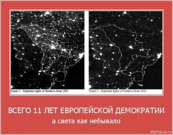 ВСЕГО 11 ЛЕТ ЕВРОПЕЙСКОЙ ДЕМОКРАТИИ
