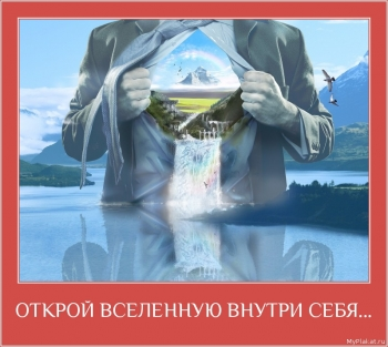 ОТКРОЙ ВСЕЛЕННУЮ ВНУТРИ СЕБЯ...